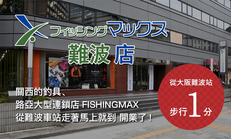 漁具・戶外裝備大型專賣店「FISHINGMAX」難波店